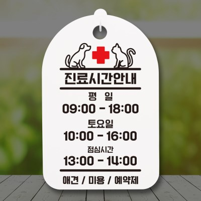 오픈클로즈안내간판(30)_075_동물병원 진료시간_(1071605)