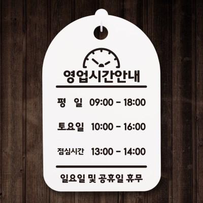오픈클로즈안내간판(30)_073_식당 영업시간 02_(1071607)