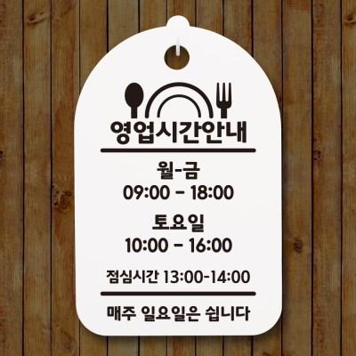 오픈클로즈안내간판(30)_072_식당 영업시간 01_(1071608)