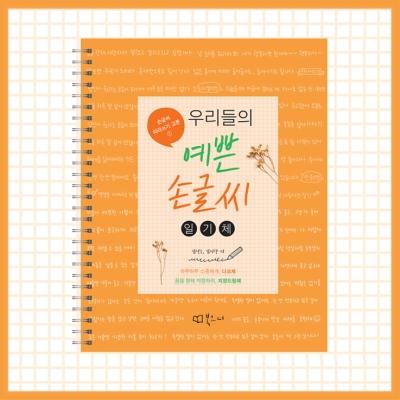 우리들의 예쁜 손글씨-일기체(스프링북) 손글씨 따라쓰기 교본(1)