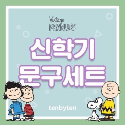 [Peanuts] 신학기 문구세트