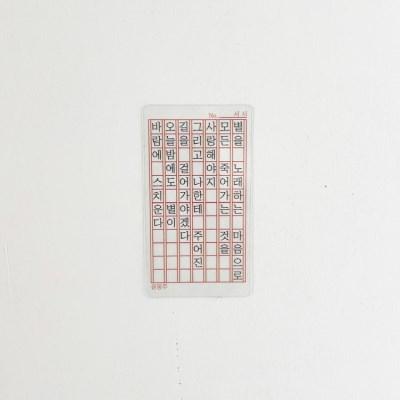윤동주 서시 원고지 포토 카드