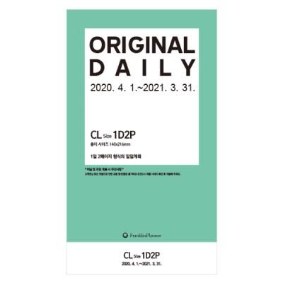 20년 오리지날 1D2P 리필 - 4월(CL)