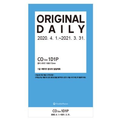 20년 오리지날 1D1P 리필 - 4월(CO)
