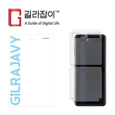 갤럭시 Z 플립 리얼카본 외부보호필름 후면2매