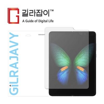 갤럭시 폴드 5G 컬핏 지문방지 액정보호필름 2매
