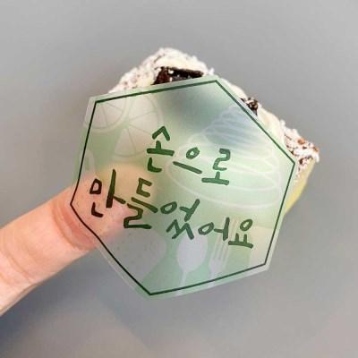 [소행섬] 손으로 만들었어요 투명스티커