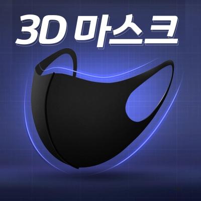 3D마스크 입체 연예인 마스크 면마스크 / 블랙마스크