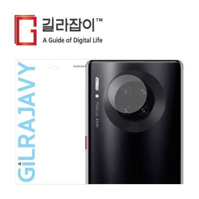 화웨이 메이트30 프로 후면카메라 9H 나노글라스 보호필름 2매