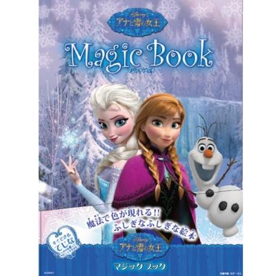 매직북(Frozen)겨울왕국 학습 교재/도서/책