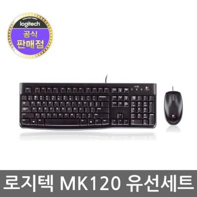 로지텍 코리아 MK120 유선 키보드 아무스 set