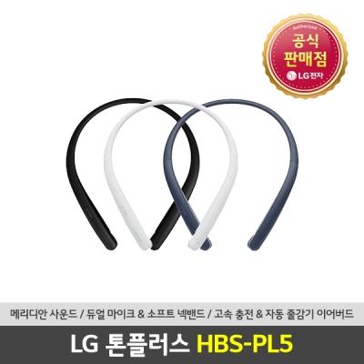 LG HBS-PL5 블루투스이어폰 톤플러스