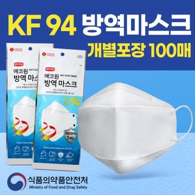 롯데 KF94 비말차단 마스크 100매(대형) 의약외품 국산마스크