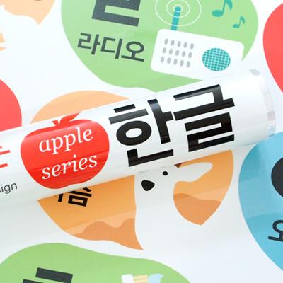 애플벽그림 시리즈 '한글'