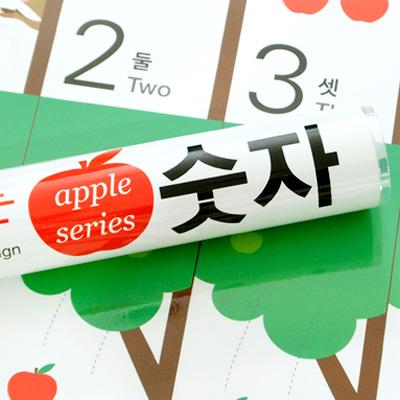 애플벽그림시리즈 '숫자'