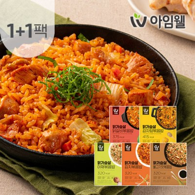 [아임웰] 맛있는 닭가슴살 볶음밥 5종 1+1골라담기
