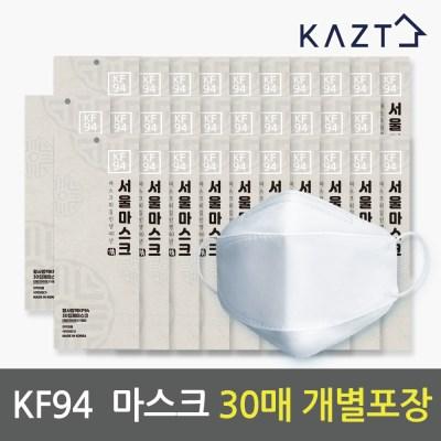 국내생산 서울 KF94 마스크 30매 개별포장