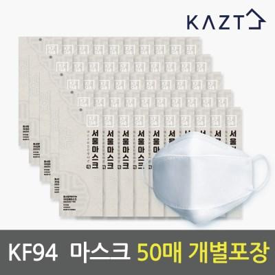 국내생산 서울 KF94 마스크 50매 개별포장