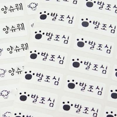 [주문제작] 퍼니맨 네임스티커 (화이트-소)