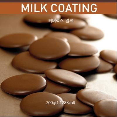 커버럭스 밀크 200g-커버춰급 고급코팅초콜릿