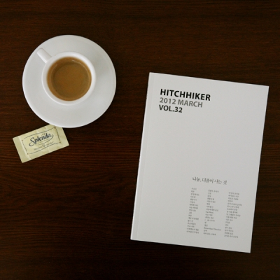 10x10 히치하이커 vol.32 「나눔」 (마일리지 구매 상품)