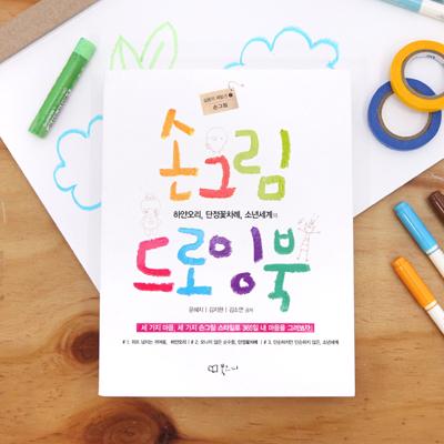하얀오리, 단정꽃차례, 소년세계의 손그림 드로잉북