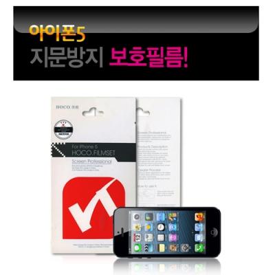 [iPhone5]아이폰5 지문방지 보호필름