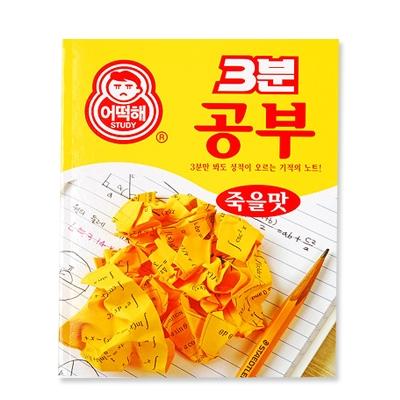 반8 3분 공부 유선노트