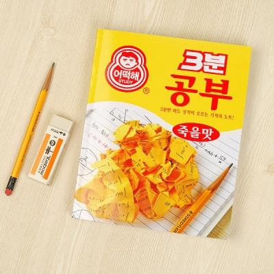반8 3분 공부 유선노트 2 SET