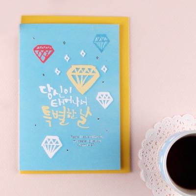 그레이스벨 카드 축하_B04