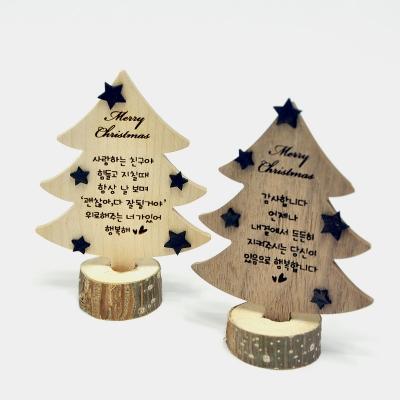 크리스마스 트리카드