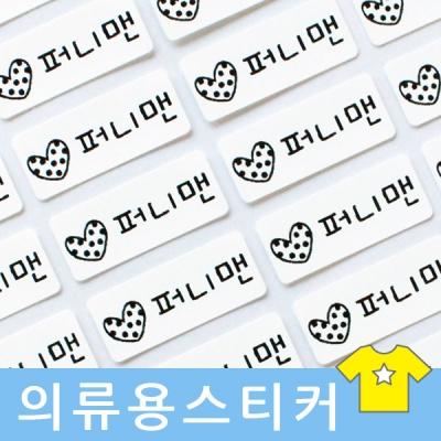 [주문제작] 퍼니맨 의류용스티커