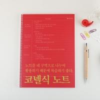 코넬식 노트 (21-0004) - 레드