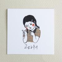 바른생활 연필카드-고마워