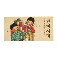 바른생활 메세지카드-연애시대