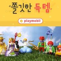 [쫄깃한 득템 8일차] 플레이모빌