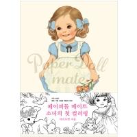 페이퍼돌 메이트 컬러링북