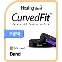 마이크로소프트 밴드 CurvedFit 고광택 필름 3매