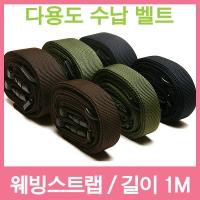 아르누보 바인딩 웨빙스트랩/수납벨트 [길이 1M/2개1조]