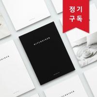 HITCHHIKER 1년 정기구독 (사은품 포함)