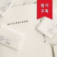 HITCHHIKER 1년 정기구독 (사은품 데일리퍼퓸 포함)