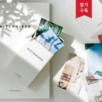 [예약] HITCHHIKER 1년 정기구독 (사은품 히치하이커 스티커 세트)
