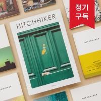 HITCHHIKER 1년 정기구독 (사은품 히치하이커 포스터 페이퍼)