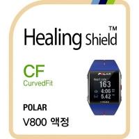 폴라 V800 CurvedFit 저반사 액정보호필름 3매