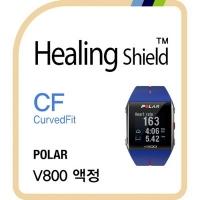 폴라 V800 CurvedFit 고광택 액정보호필름 3매