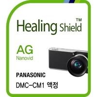 파나소닉 루믹스 DMC-CM1 지문방지 2매+렌즈 필름 1매