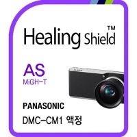파나소닉 루믹스 DMC-CM1 충격흡수 2매+렌즈 필름 1매