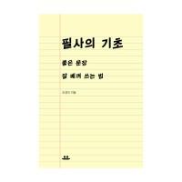 필사의 기초 : 좋은 문장 베껴 쓰는 법_(396790)
