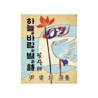하늘과 바람과 별과 시 필사책_(396789)