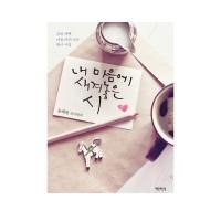 내 마음에 새겨놓은 시 : 용혜원 라이팅북_(396773)